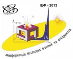 Международная конференция молодых ученых и аспирантов «ІЕФ'2013»