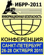 VII Санкт-Петербургская межрегиональная конференция «Информационная безопасность регионов России» ИБРР-2011