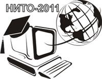 Международная научно-практическая конференция «Новые информационные технологии в образовании» НИТО-2011