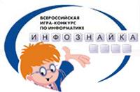 Дистанционная игра-конкурс по информатике «Инфознайка— 2012»