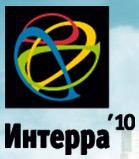 II Международный молодежный инновационный форум «Интерра»