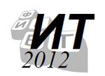 Всероссийская научно-практическая конференция «Информационные технологии в профессиональной деятельности и научной работе» ИТ-2012