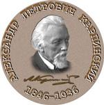 Геолог, общественный деятель Александр Петрович Карпинский (1846—1936)