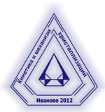 II Всероссийская школа молодых ученых по кинетике и механизму кристаллизации