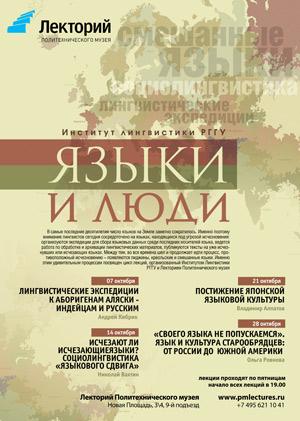 Афиша цикла популярных лекций «Языки и люди» на октябрь 2011 г.