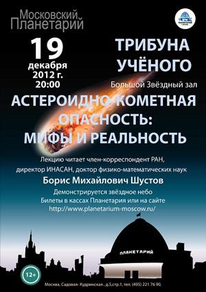 Афиша лекции Б. М. Шустова «Астероидно-кометная опасность: мифы и реальность» 19 декабря 2012 г. в Московском планетарии
