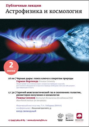 Афиша Публичных лекций по астрофизике и космологии. 02.06.2012, 16:00 и 17:30, Москва, ФИАН