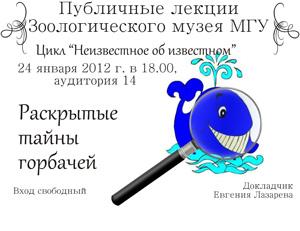 Цикл научно-популярных лекций «Неизвестное об известном»<br>Е.М.Лазарева «Раскрытые тайны горбачей»