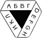 XLIII Московская традиционная олимпиада по лингвистике для школьников
