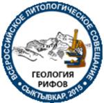 Всероссийское литологическое совещание с международным участием «Геология рифов»