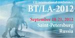 VII Международная конференция «Лучевые технологии и применение лазеров»