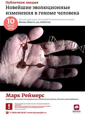 Афиша публичной лекции Марка Реймерса «Новейшие эволюционные изменения вгеноме человека»