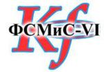 VI Всероссийская научно-техническая конференция «Физические свойства металлов и сплавов» (ФСМиС—VI)