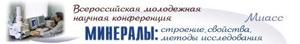 III Всероссийская молодежная научная конференция «Минералы: строение, свойства, методы исследования»