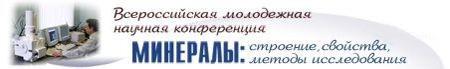 IVВсероссийская молодежная научная конференция «Минералы: строение, свойства, методы исследования»