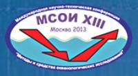 XIII Международная научно-техническая конференция «Современные методы и средства океанологических исследований» (МСОИ-2013)