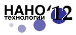 Международная научно-техническая конференция и молодежная школа-семинар «Нанотехнологии-2012»