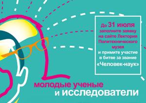 Новый проект Политехнического музея «Научные бои»