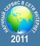 Международная суперкомпьютерная конференция с элементами научной школы для молодежи «Научный сервис в сети интернет-2011: масштабируемость, параллельность, эффективность»