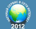 Международная суперкомпьютерная конференция с элементами научной школы для молодежи «Научный сервис в сети интернет-2012: поиск новых решений»