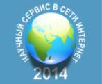 Международная суперкомпьютерная конференция с элементами научной школы для молодежи «Научный сервис в сети интернет-2014: многообразие суперкомпьютерных миров»
