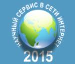 XVII Всероссийская научная конференция «Научный сервис в сети интернет»