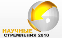 I Республиканская молодежная научно-практическая конференция с международным участием «Научные стремления— 2010»