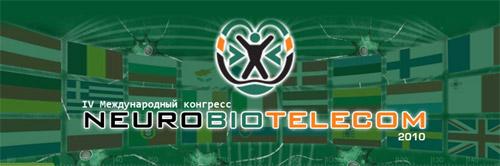 IV Международный конгресс «Нейробиотелеком 2010»