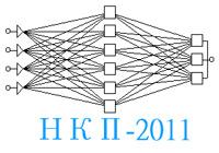 IX Всероссийская научная конференция «Нейрокомпьютеры и их применение»