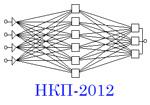 X Всероссийская научная конференция «Нейрокомпьютеры и их применение» НКП-2012