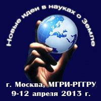 XI Международная конференция «Новые идеи в науках о Земле»