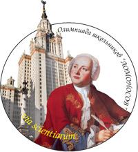Олимпиады школьников МГУ «Ломоносов—2012»