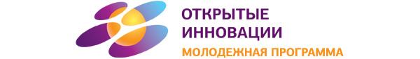 Молодежная программа Форума «Открытые инновации»