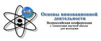 Всероссийская конференция с элементами научной школы для молодежи «Основы инновационной деятельности»