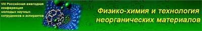 VIIРоссийская ежегодная конференция молодых научных сотрудников и аспирантов