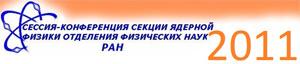 Научная сессия-конференция секции ЯФ ОФН РАН «Физика фундаментальных взаимодействий»