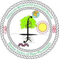 Всероссийский симпозиум «Растение и стресс» (Plants under Environmental Stress)