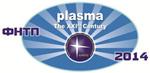 Всероссийская (с международным участием) конференция «Физика низкотемпературной плазмы» (ФНТП—2014)