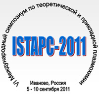 VI Международный симпозиум по теоретической и прикладной плазмохимии