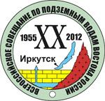Юбилейное XXСовещание по подземным водам Сибири и Дальнего Востока