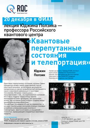 Приглашение на лекцию Юджина Ползика «Квантовые перепутанные состояние и телепортация» можно распечатать и повесить там, где оно может кого-то заинтересовать