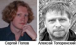 Сергей Попов и Алексей Топоренский