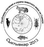 II Всероссийская конференция с международным участием «Проблемы изучения и охраны животного мира на Севере»
