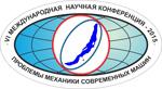 VI Международная конференция «Проблемы механики современных машин»