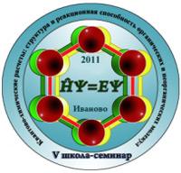 V Школа-семинар молодых ученых «Квантово-химические расчеты: структура и реакционная способность