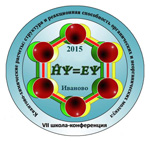 VII Всероссийская молодежная школа-конференция «Квантово-химические расчеты: структура и реакционная способность органических и неорганических молекул»