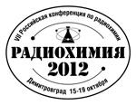 VII Российская конференция порадиохимии «Радиохимия—2012»