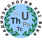 Международная научно-практическая конференция «Радиоэкология XXIвека»