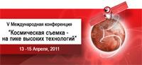 V Юбилейная Международная конференция «Космическая съемка— на пике высоких технологий»