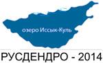 Международная дендрохронологическая конференция «РусДендро-2014»